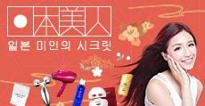 일본 미인의 시크릿
