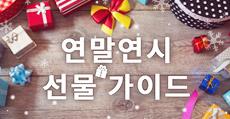 연말연시 선물 가이드