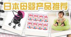 来自日本的产妇必备用品