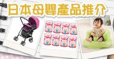 來自日本的孕婦必備品