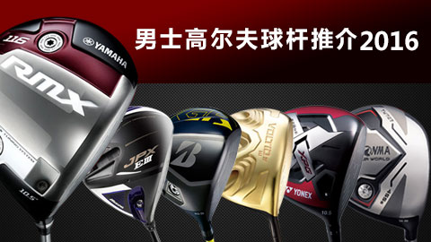 Mens Recommended Golf Clubs 2016