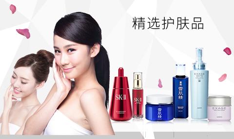 Skincare Catalog