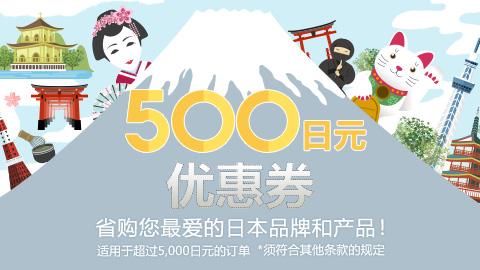 乐天国际:人气酵素粉领衔品牌 满5000减500日元+减前满1万日元免EMS