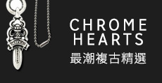 CHROME HEARTS 最潮復古精選