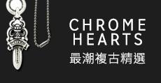 CHROME HEARTS 最潮復古精選
