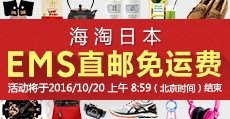 EMS 免费直邮中国大陆地区