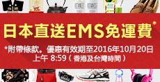 EMS限時免運費,直送台灣及香港