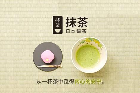 抹茶: 日本绿茶