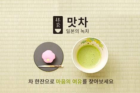 맛차: 일본의 녹차