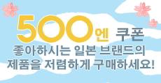 500 JPY(엔화) 쿠폰