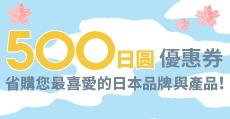 500日圓優惠券