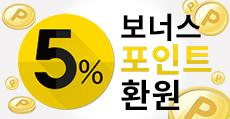 5% 보너스 포인트 환원