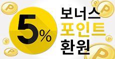 5% 보너스 포인트 환원