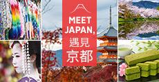 MEET JAPAN, 遇見 京都