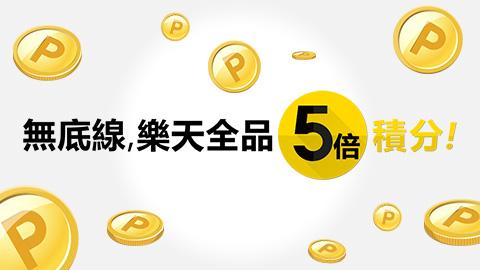 5x Points Campaign