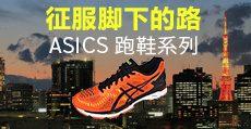 ASICS 跑鞋系列