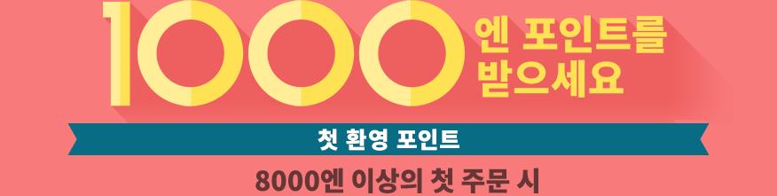 1000엔 포인트를 받으세요 첫 환영 포인트 8000엔 이상의 첫 주문 시