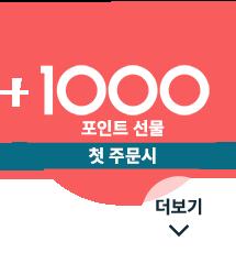 1000포인트 선물 첫 주문시