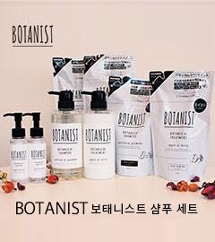 Botanist 보태니스트 샴푸 세트