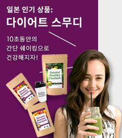일본 인기 상품: 다이어트 스무디