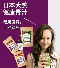 日本大熱健康青汁