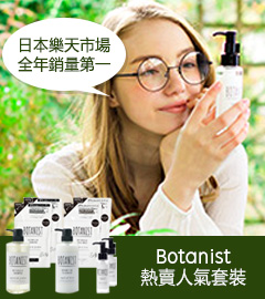 Botanist 熱賣人氣套裝
