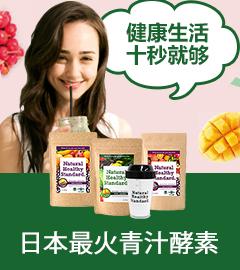 日本最火青汁酵素