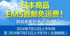 EMS免费直邮中国大陆地区