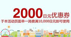 2000日圓優惠券