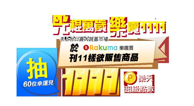 Rakuma 樂趣買 – 光棍萬歲 樂賣1111