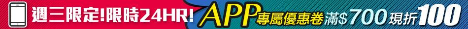 APP獨享週三APP購物優惠券,單筆滿700現折100!