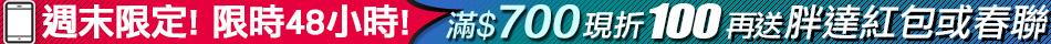 APP獨享週末APP購物優惠券,單筆滿700現折100!