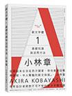 歐文字體1:基礎知識與活用方法