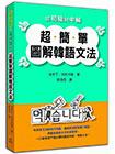 從初級到中級超簡單圖解韓語文法