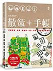 散策╳手帳:行旅京都、台南、新加坡、台北、東京…城市漫步私地圖