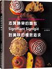 志賀勝榮的麵包:Signifiant Signigie對美味的極致追求