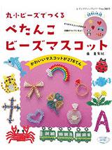 超可愛迷你串珠造型小物設計278例:附材料組