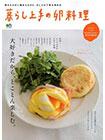 天天美味自製雞蛋料理生活專集