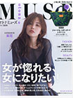 MUSE美麗輕熟女魅力時尚生活專刊 6月號/2015