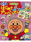 麵包超人幼兒益智遊戲讀本KIRAKIRA號