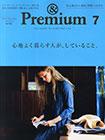 &Premium 7月號/2015─舒適生活特集
