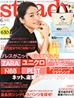 steady 6月號/2015─附SNOOPY×SHIPS托特包 月刊