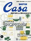 CASA BRUTUS 6月號/2015─LIFE STYLE店鋪特集 月刊