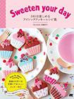 365日快樂可愛造型彩繪糖霜餅乾製作食譜集