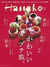 Hanako旅遊情報完全特集:可愛小旅行