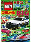 TOMICA&PLARAIL玩具車趣味遊戲讀本:附貼紙