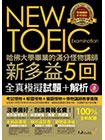 哈佛大學畢業的滿分怪物講師 NEW TOEIC 新多益5回全真模擬試題+解析 (附2書+1CD+防水書套)