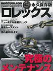 ROLEX名錶圖鑑永久保存版2015夏號
