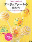 超可愛棒棒造型甜點繪圖裝飾製作讀本