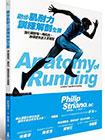 跑步肌耐力訓練解剖全書